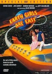 Смотреть фильм Земные девушки легко доступны