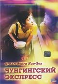 Смотреть фильм Чунгкингский экспресс