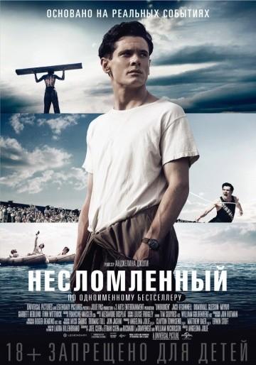 Смотреть фильм Несломленный