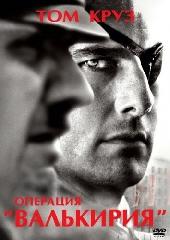 Смотреть фильм Операция Валькирия