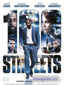Смотреть фильм Сотни улиц