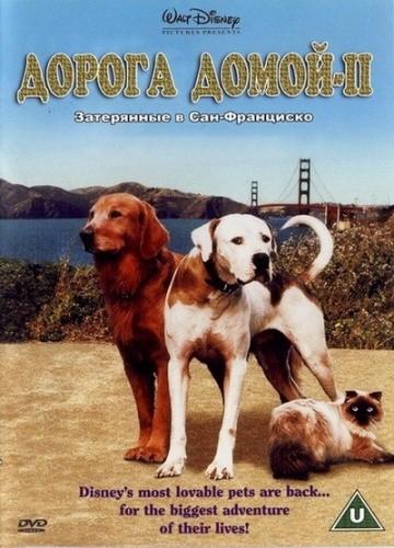 Смотреть фильм Дорога домой 2: Затерянные в Сан-Франциско