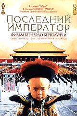 Смотреть фильм Последний император