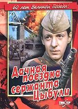 Смотреть фильм Дачная поездка сержанта Цыбули