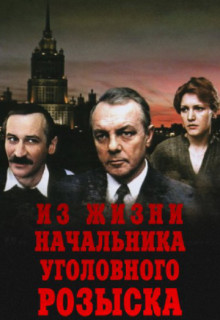 Смотреть фильм Из жизни начальника уголовного розыска