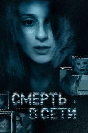 Смотреть фильм Смерть в сети