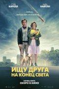 Смотреть фильм Ищу друга на конец света