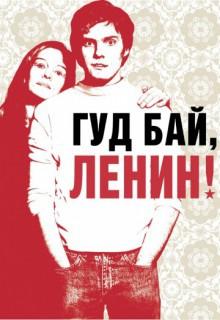 Смотреть фильм Гуд бай, Ленин!