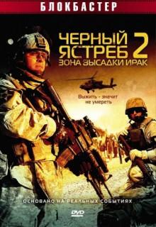 Смотреть фильм Черный ястреб 2: Зона высадки Ирак
