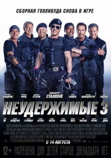 Смотреть фильм Неудержимые 3