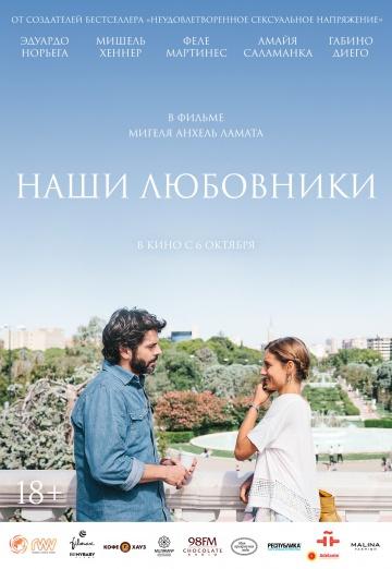 Смотреть фильм Наши любовники