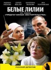 Смотреть фильм Предлагаемые обстоятельства: Белые лилии