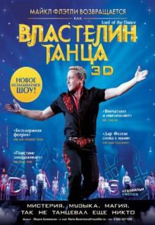 Смотреть фильм Властелин танца