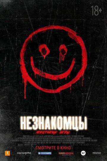 Смотреть фильм Незнакомцы: Жестокие игры