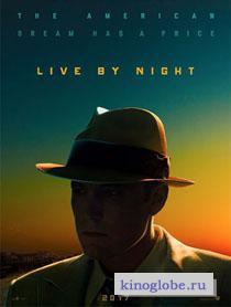 Смотреть фильм Закон ночи
