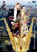 Смотреть фильм Соло на саксофоне