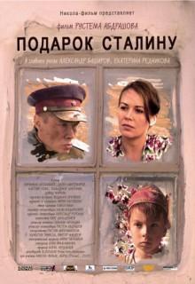 Смотреть фильм Подарок Сталину