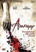 Смотреть фильм Анаморф