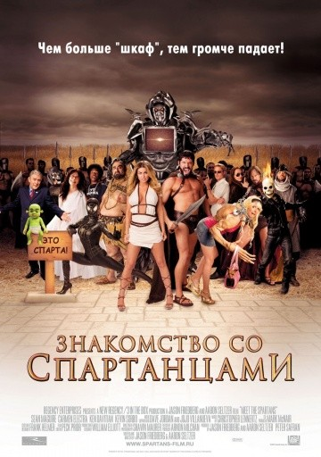 Смотреть фильм Знакомство со спартанцами