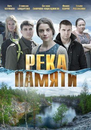 Смотреть фильм Река памяти