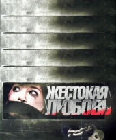 Смотреть фильм Жестокая любовь