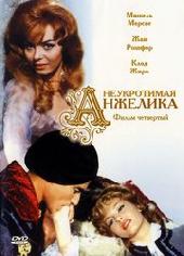 Смотреть фильм Неукротимая Анжелика