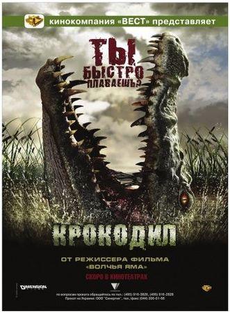 Смотреть фильм Крокодил
