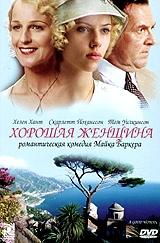 Смотреть фильм Хорошая женщина