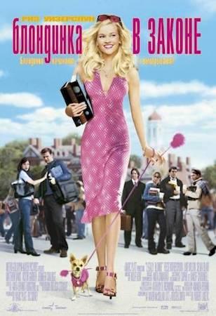 Смотреть фильм Блондинка в законе 1