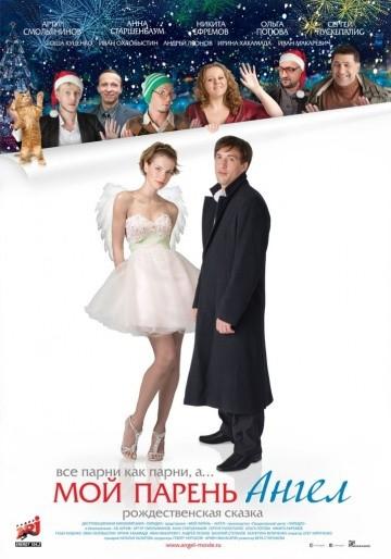 Смотреть фильм Мой парень – ангел