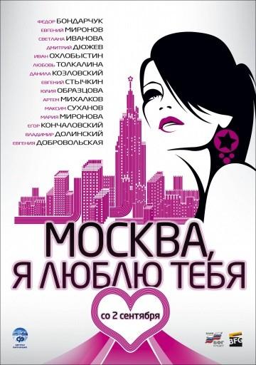 Смотреть фильм Москва, я люблю тебя!