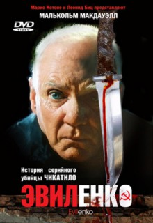 Смотреть фильм Эвиленко