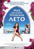 Смотреть фильм Мое большое греческое лето