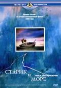 Смотреть фильм Старик и море