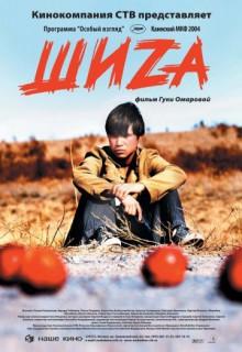 Смотреть фильм Шиzа