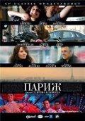 Смотреть фильм Париж