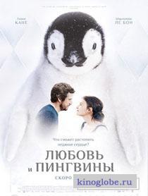 Смотреть фильм Любовь и пингвины