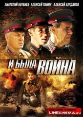 Смотреть фильм И была война