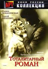 Смотреть фильм Тоталитарный роман