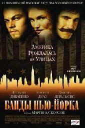 Смотреть фильм Банды Нью-Йорка