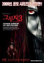 Смотреть фильм Проклятие 3