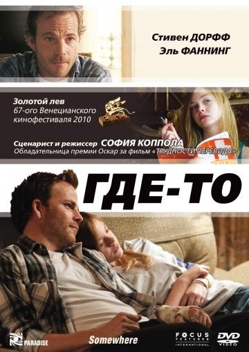 Смотреть фильм Где-то