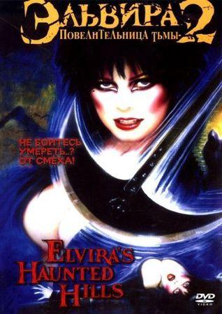 Смотреть фильм Эльвира: Повелительница тьмы 2