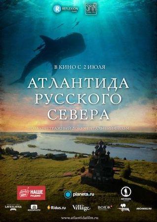 Смотреть фильм Атлантида Русского Севера