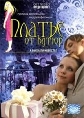 Смотреть фильм Платье от кутюр