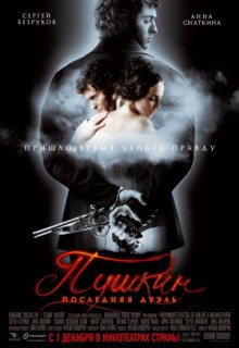 Смотреть фильм Пушкин: Последняя дуэль