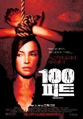 Смотреть фильм 100 шагов