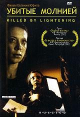 Смотреть фильм Убитые Молнией