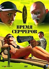Смотреть фильм Время серферов