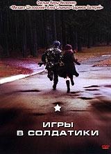 Смотреть фильм Игры в солдатики
